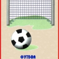 футбол стих.jpg