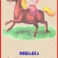 лошадка стих.jpg