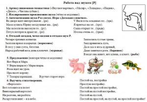 zvuk_jer