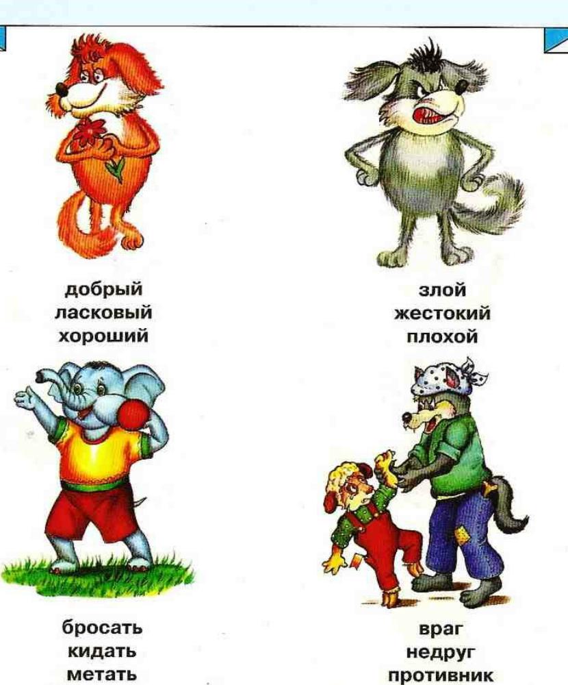 Картинка синонимы в картинках