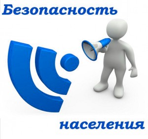 bezopasnost_naselenia