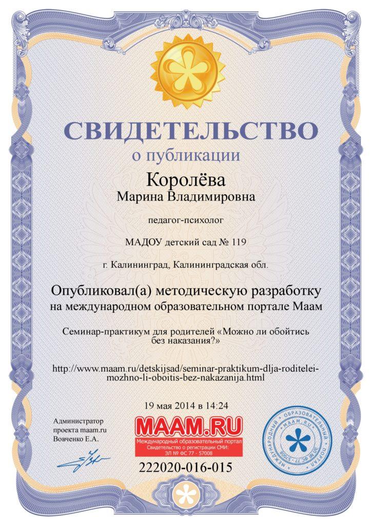 Королёва Марина Владимировна