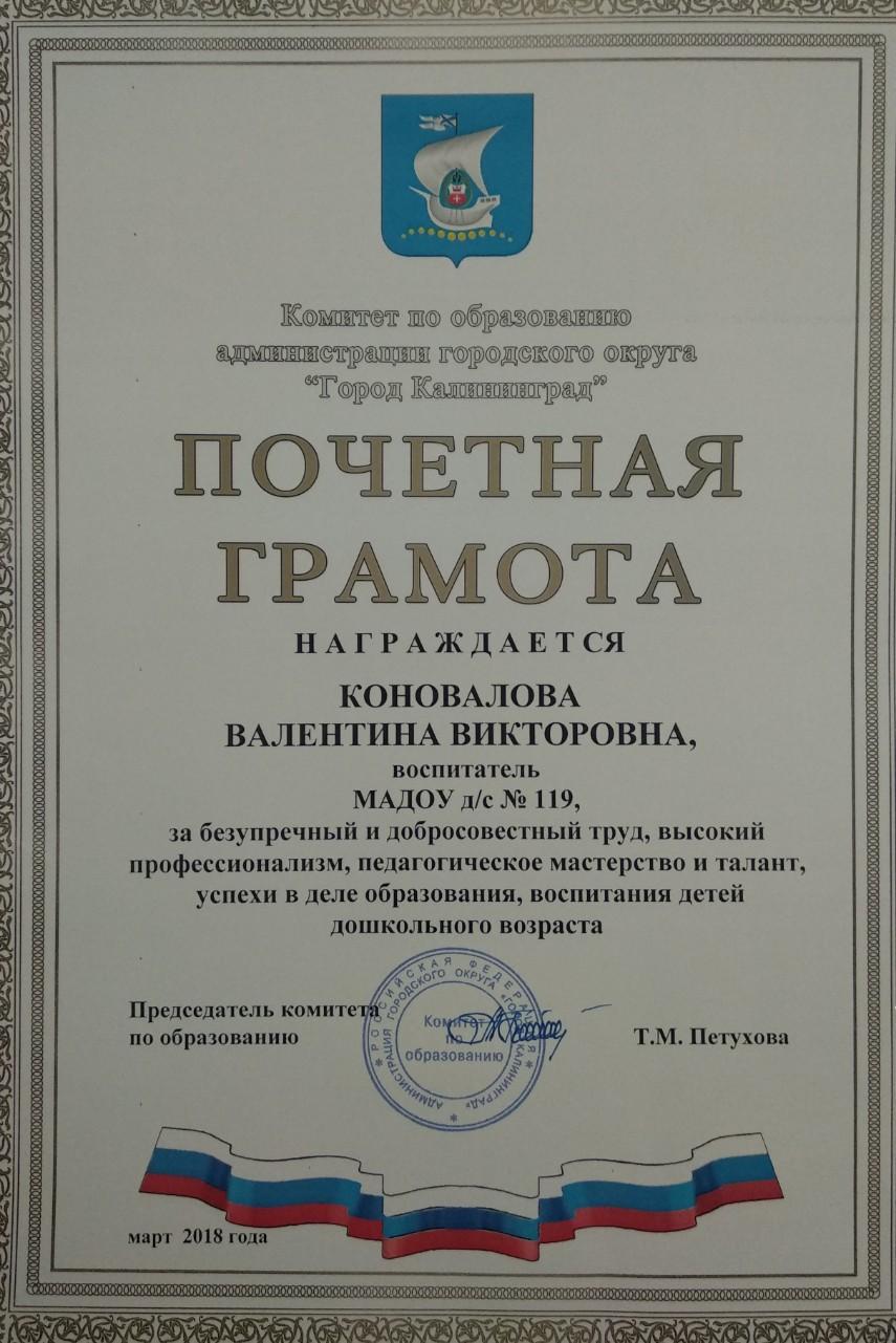 Коновалова Валентина Викторовна