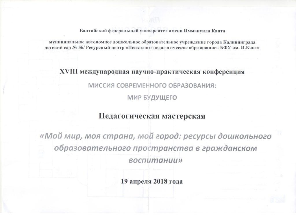 Попроцкая Анастасия Александровна